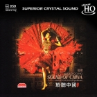 Zhao Cong - Sound Of China UHQ CD